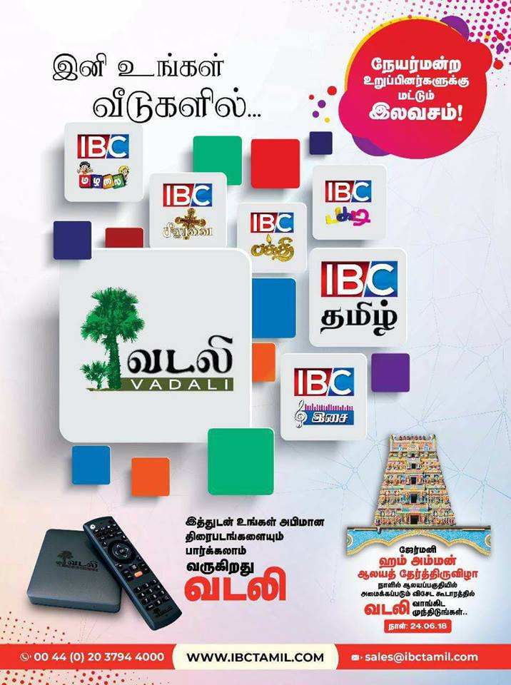 IBC Tamil is going to launch a new IPTV box called Vadali
