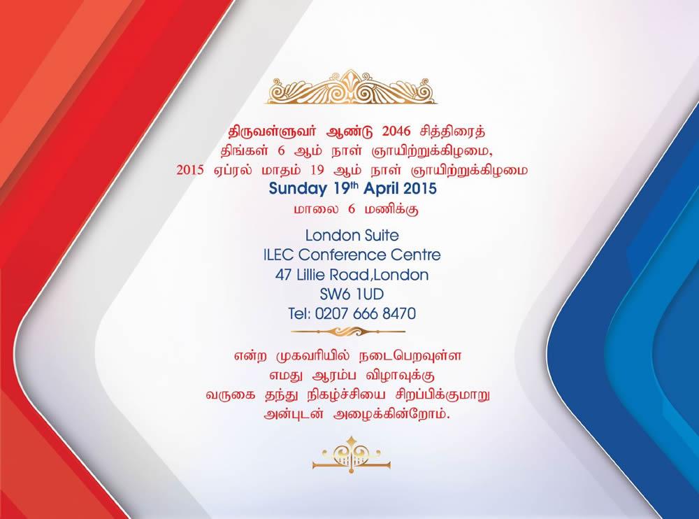 Ibc tamil tv opening ceremony invitation ibctvinvitation2 m4hsunfo